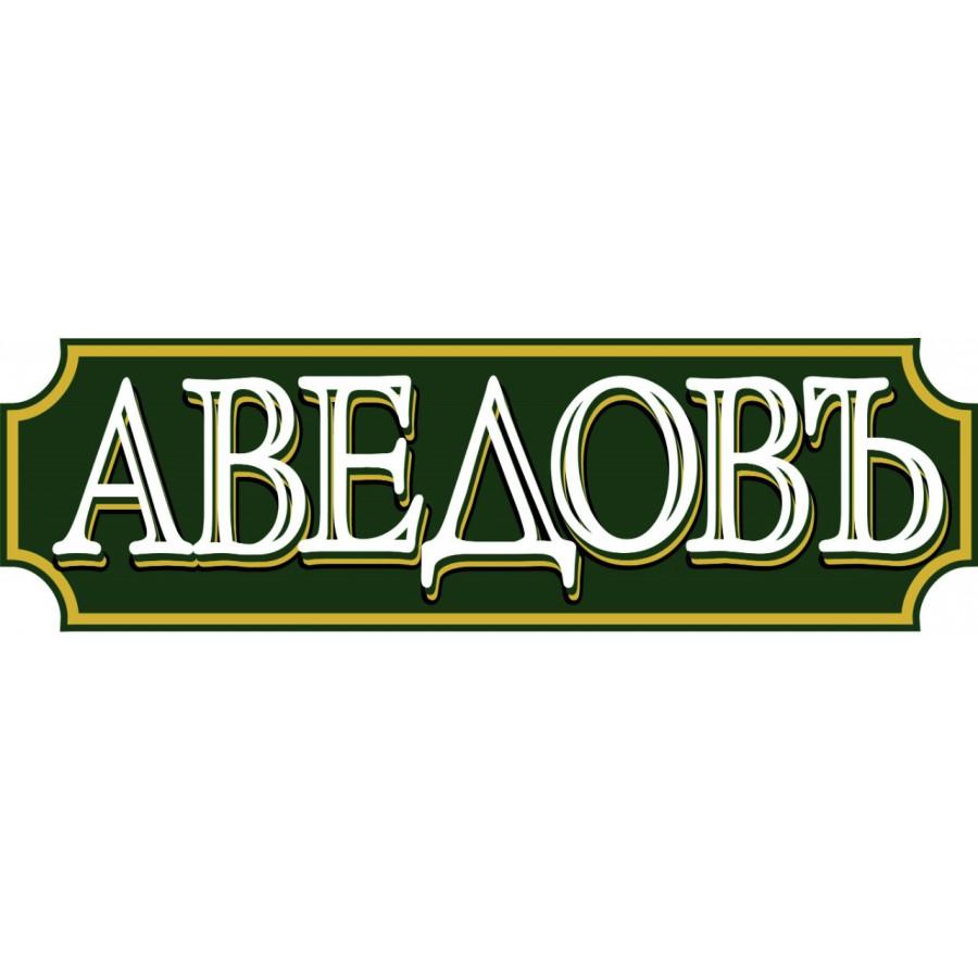 Аведовъ