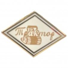 Значок 1941—1953 год — «Трактор»
